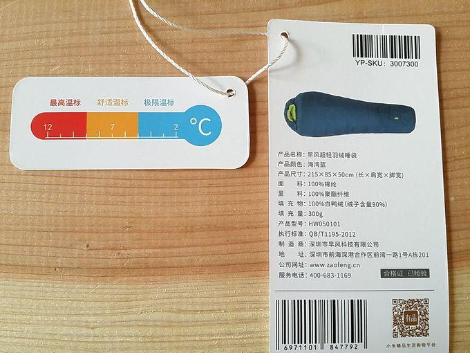 Xiaomi Zaofeng ダウン寝袋の仕様